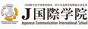 Japanese Communication International School