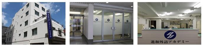 Shinwa-Language-School-Tokyo-4