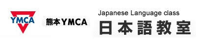Kumamoto YMCA Japanese Language School