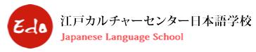 Edo Cultural Center Japanese Language School Logo