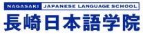 长崎日本语学校标志