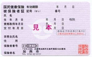 Japanese health insurance card