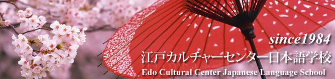 Edo Cultural Language
