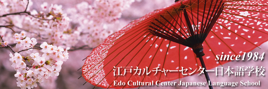 edo-cultural-language-school