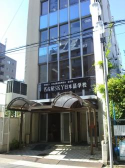 Ngoya SKY building