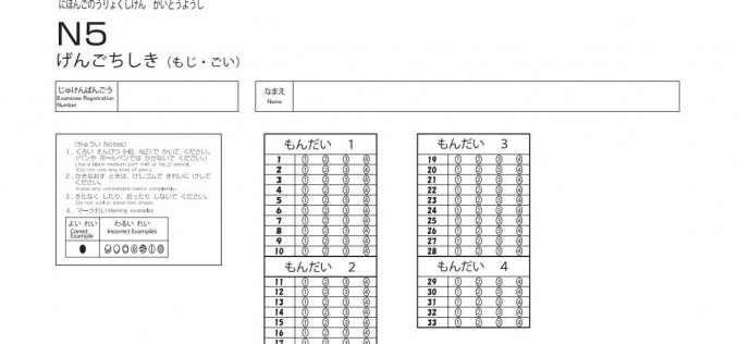 About JLPT   Motivist Japan