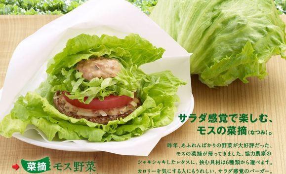 mos-burger-natsumi