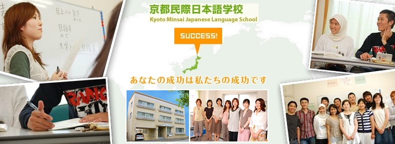 Kyoto-Minsai-language-school