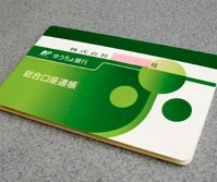 Bankbooks are needed to manage money in Japan