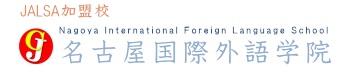 Nagoya International Foreign Language Logo
