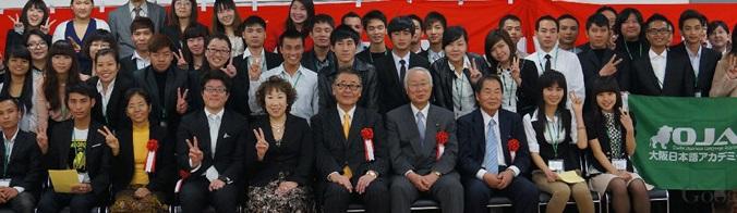 Osaka Japanese Language Academy